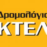Δρομολόγια ΚΤΕΛ Ελλάδας